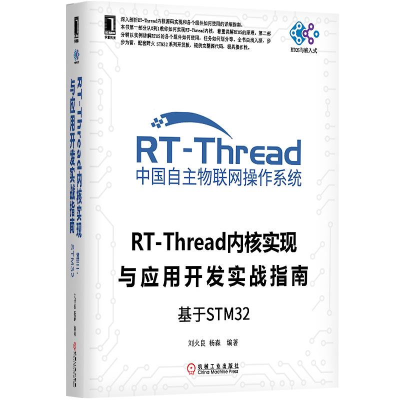 RT-Thread内核实现与应用开发实战指南—基于STM32.jpg
