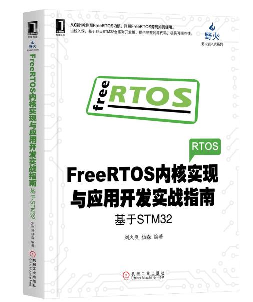 FreeRTOS书籍封面.png