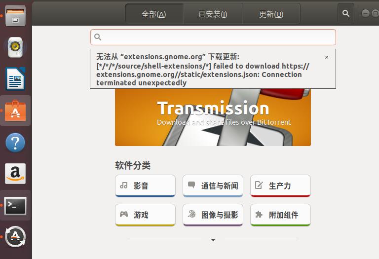 Ubuntu软件提示错误.png